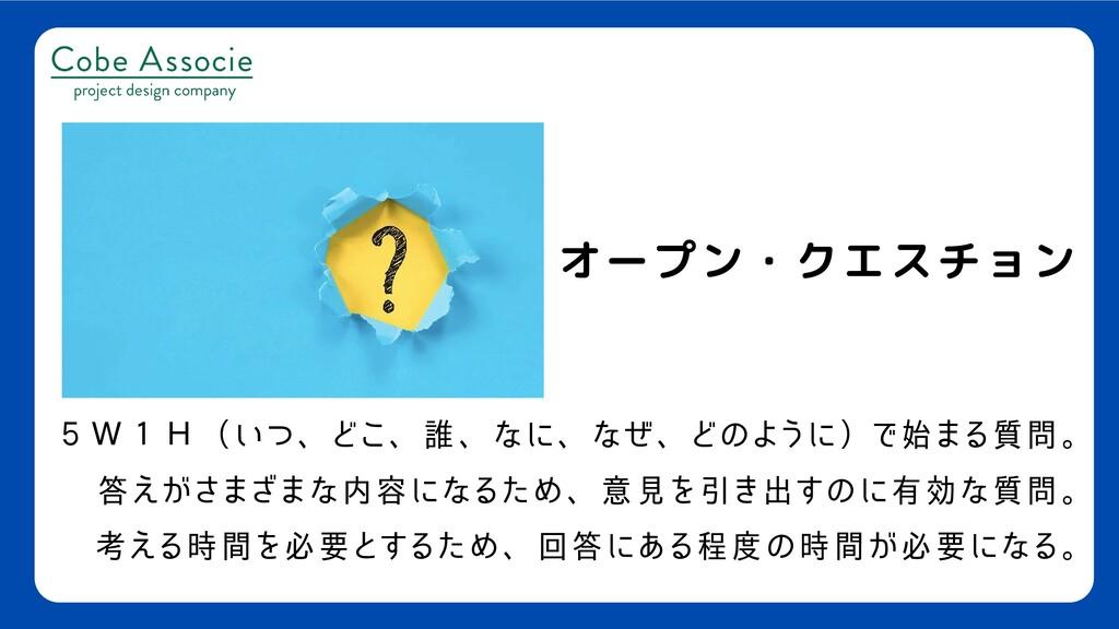 5W1H(いつ、どこ、誰、なに、なぜ、どのように)で始まる質問。 答えがさまざまな内容になるた...