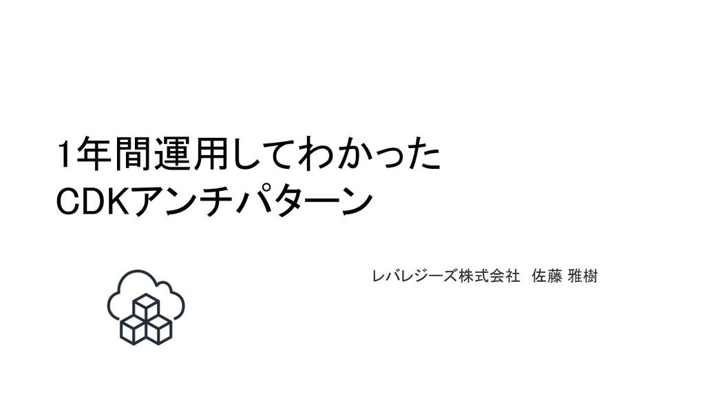 1年間運用してわかった CDKアンチパターン レバレジーズ株式会社 佐藤 雅樹