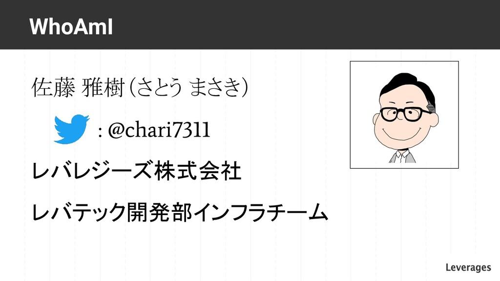 佐藤 雅樹(さとう まさき) : @chari7311 レバレジーズ株式会社 レバテック開発部...