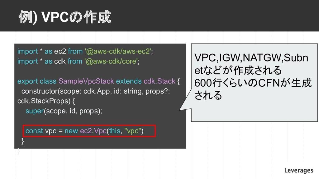 例) VPCの作成 import * as ec2 from '@aws-cdk/aws-ec...
