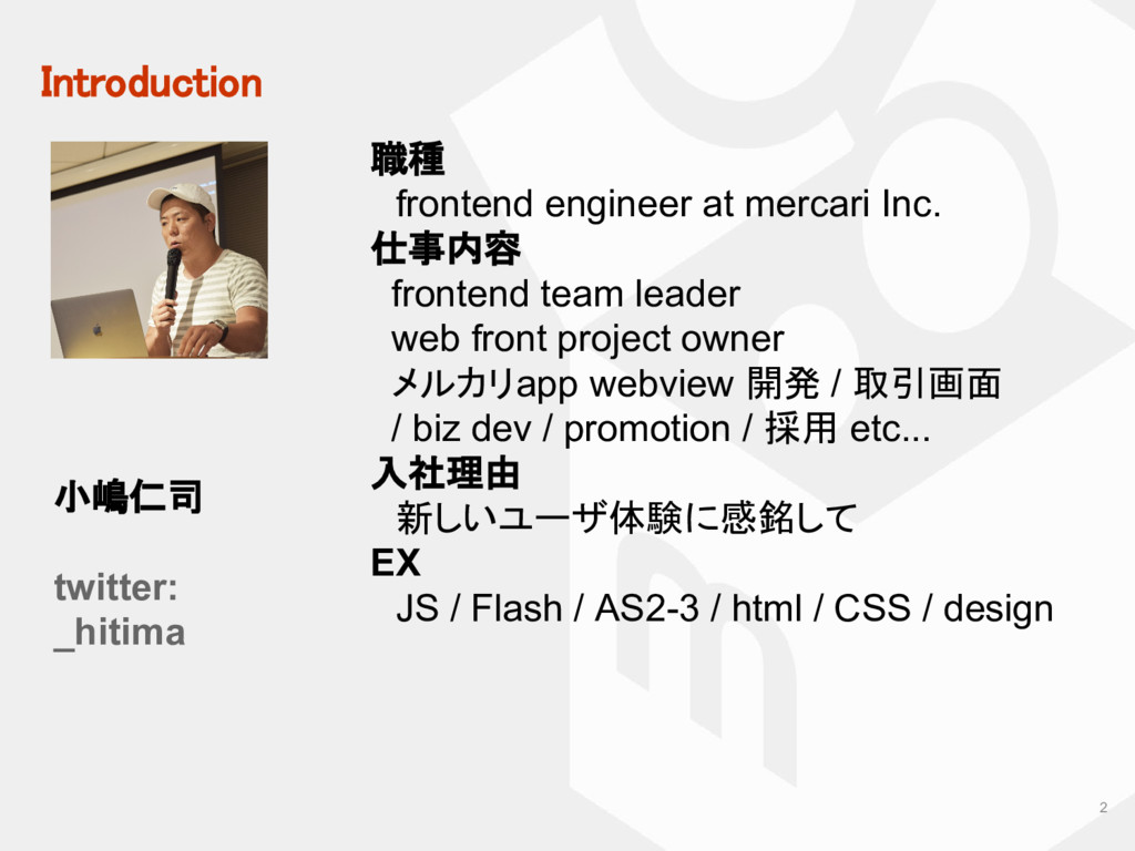 2 Introduction 職種  frontend engineer at mercari...