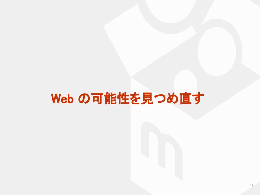 14 Web の可能性を見つめ直す