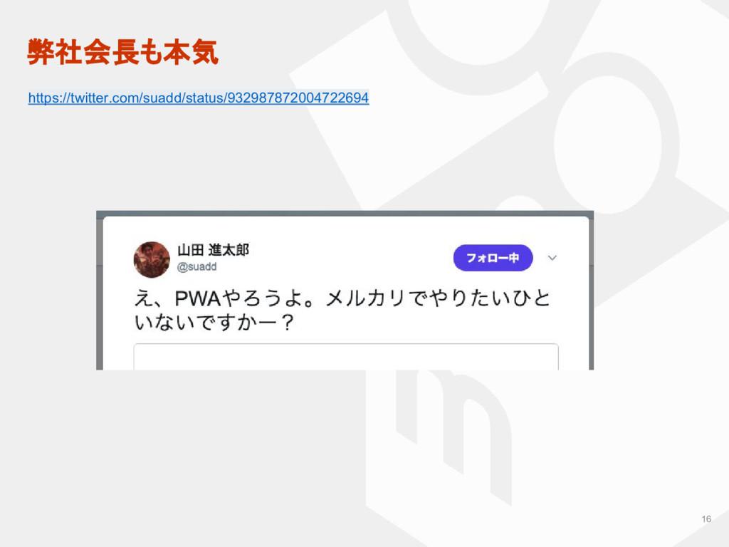 16 弊社会長も本気 https://twitter.com/suadd/status/932...