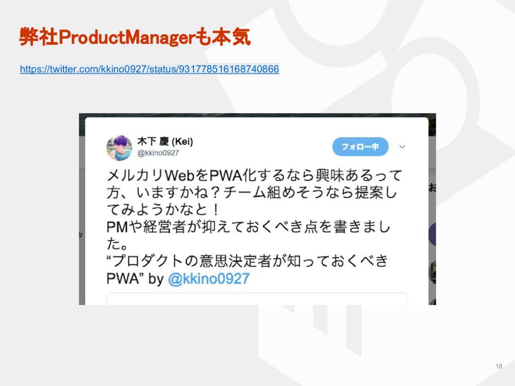 18 弊社ProductManagerも本気 https://twitter.com/kkin...