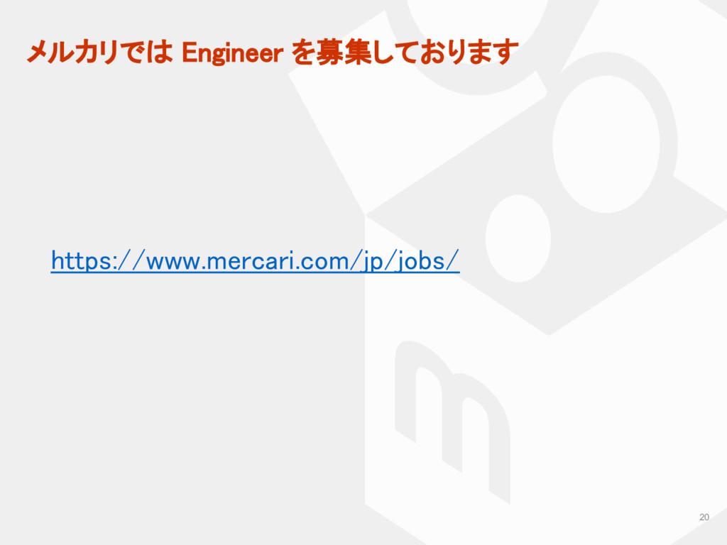 20 https://www.mercari.com/jp/jobs/ メルカリでは Engi...