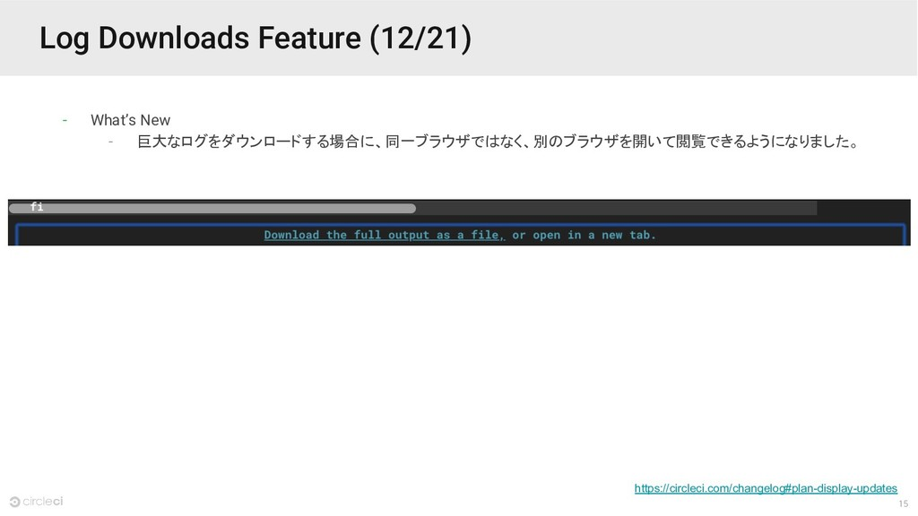 15 Log Downloads Feature (12/21) - What's New -...