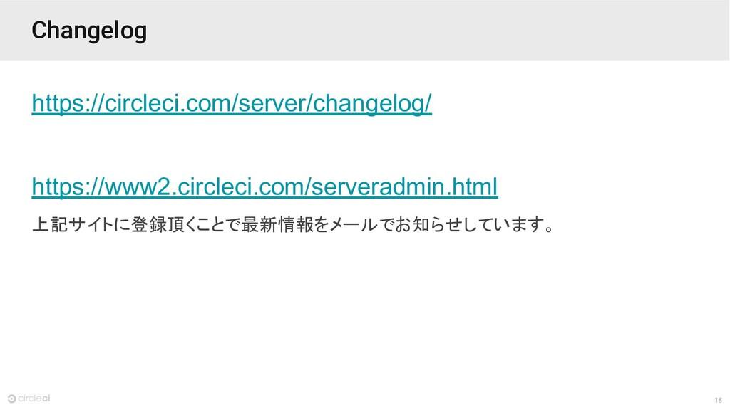 18 Changelog https://circleci.com/server/change...