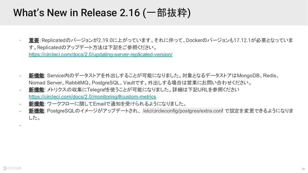 20 What's New in Release 2.16 (一部抜粋) - 重要:Repli...