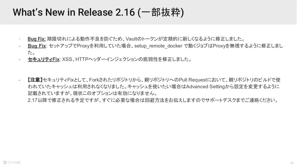21 What's New in Release 2.16 (一部抜粋) - Bug Fix:...