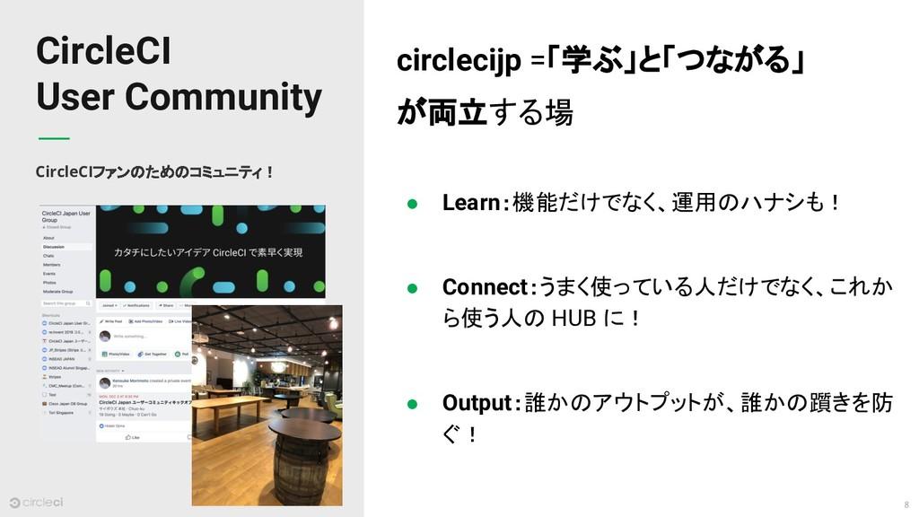 8 CircleCIファンのためのコミュニティ! CircleCI User Communit...