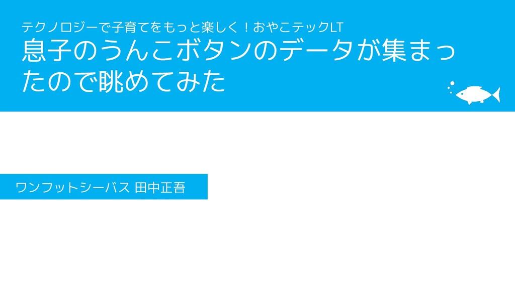 [サブタイトル] [タイトル] ワンフットシーバス 田中正吾 テクノロジーで子育てをもっと楽し...
