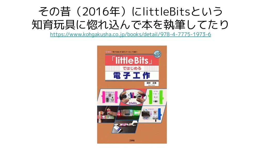 その昔(2016年)にlittleBitsという 知育玩具に惚れ込んで本を執筆してたり htt...