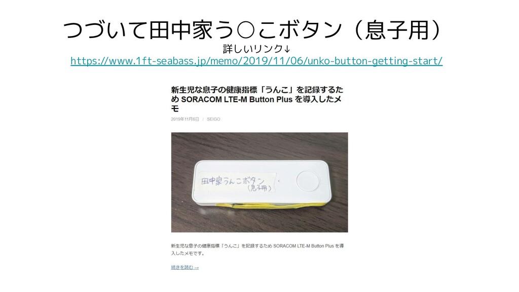 つづいて田中家う○こボタン(息子用) 詳しいリンク↓ https://www.1ft-seab...