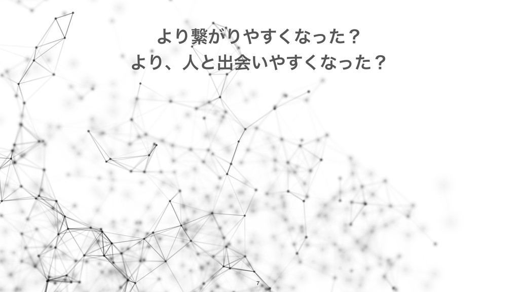 7 ΑΓܨ͕Γ͘͢ͳͬͨʁ ΑΓɺਓͱग़ձ͍͘͢ͳͬͨʁ