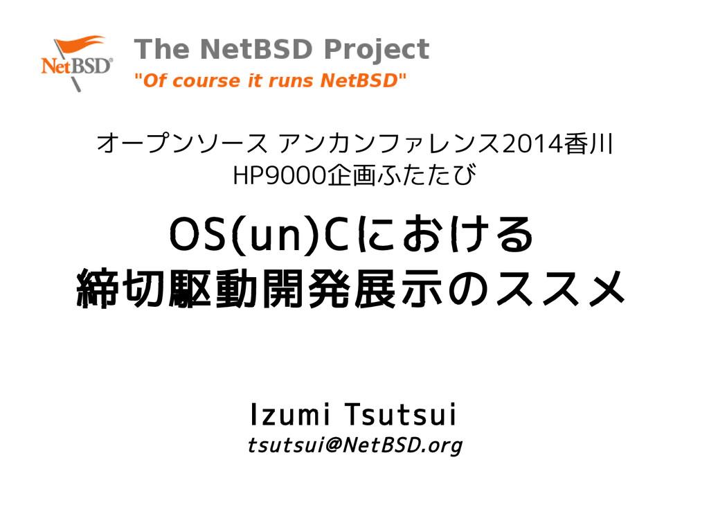 OS(un)Cにおける 締切駆動開発展示のススメ オープンソース アンカンファレンス2014香...