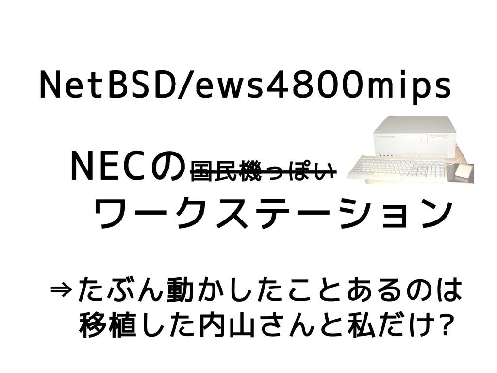 NetBSD/ews4800mips NECの国民機っぽい ワークステーション ⇒たぶん動かし...