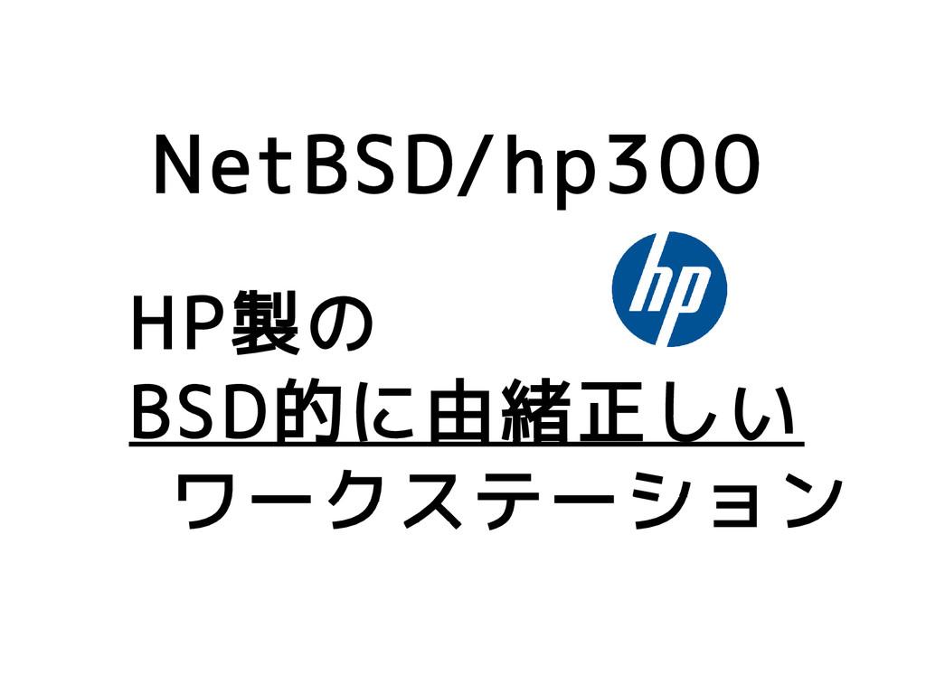 NetBSD/hp300 HP製の BSD的に由緒正しい ワークステーション