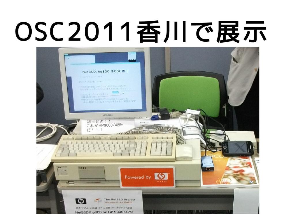 OSC2011香川で展示