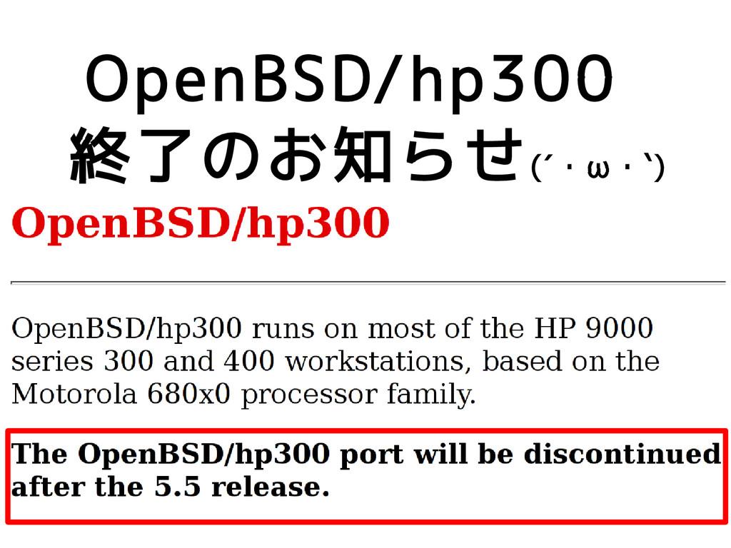 OpenBSD/hp300 終了のお知らせ (´・ω・`)