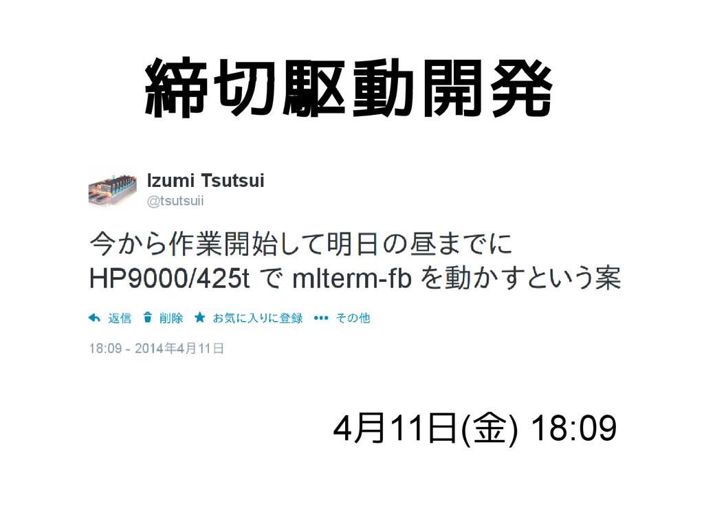 締切駆動開発 4月11日(金) 18:09