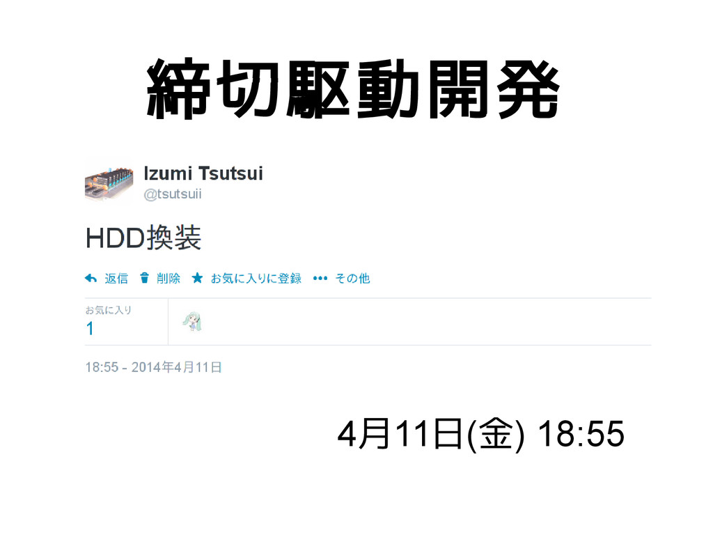 締切駆動開発 4月11日(金) 18:55