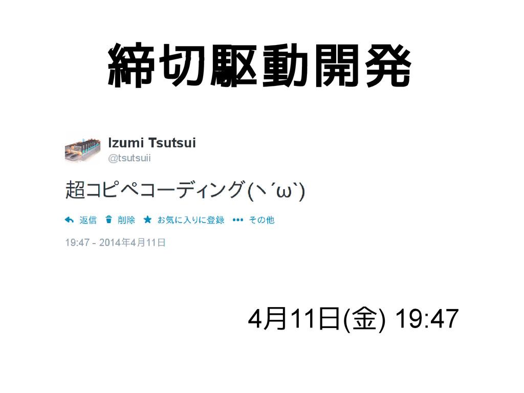 締切駆動開発 4月11日(金) 19:47