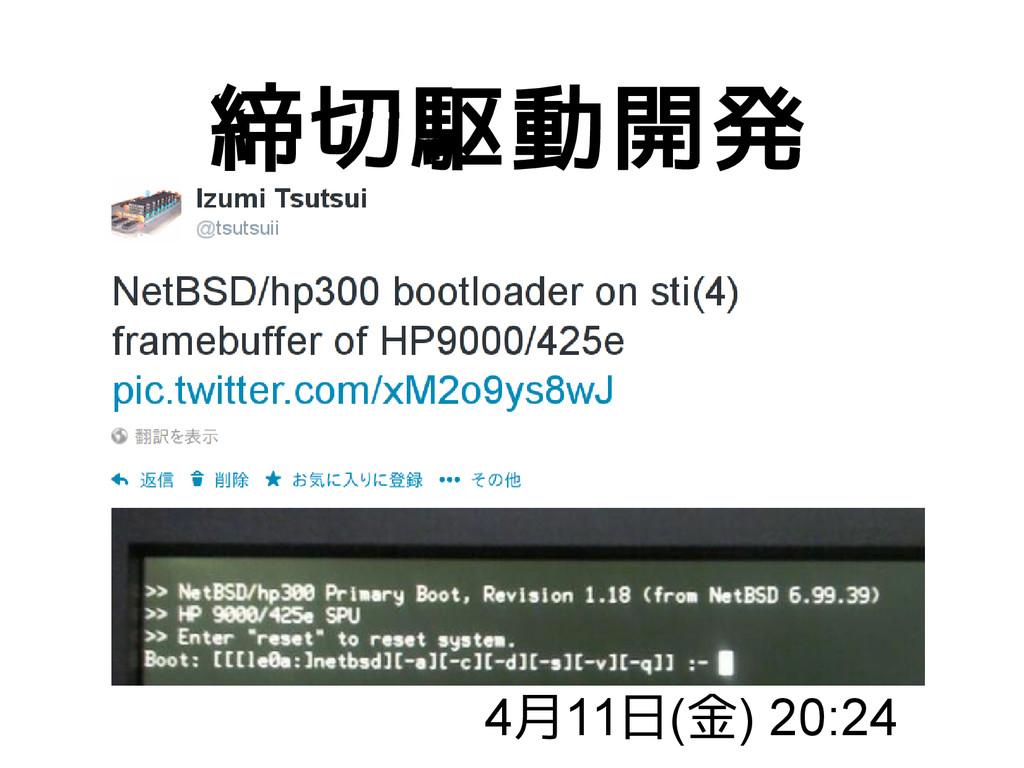 締切駆動開発 4月11日(金) 20:24