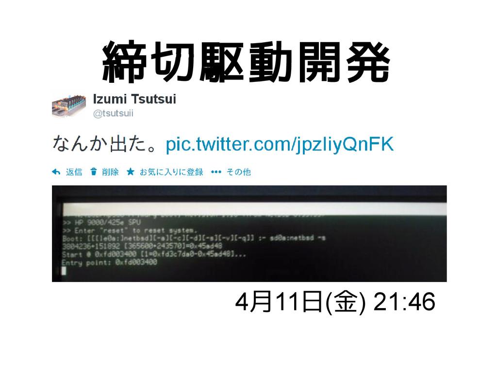 締切駆動開発 4月11日(金) 21:46