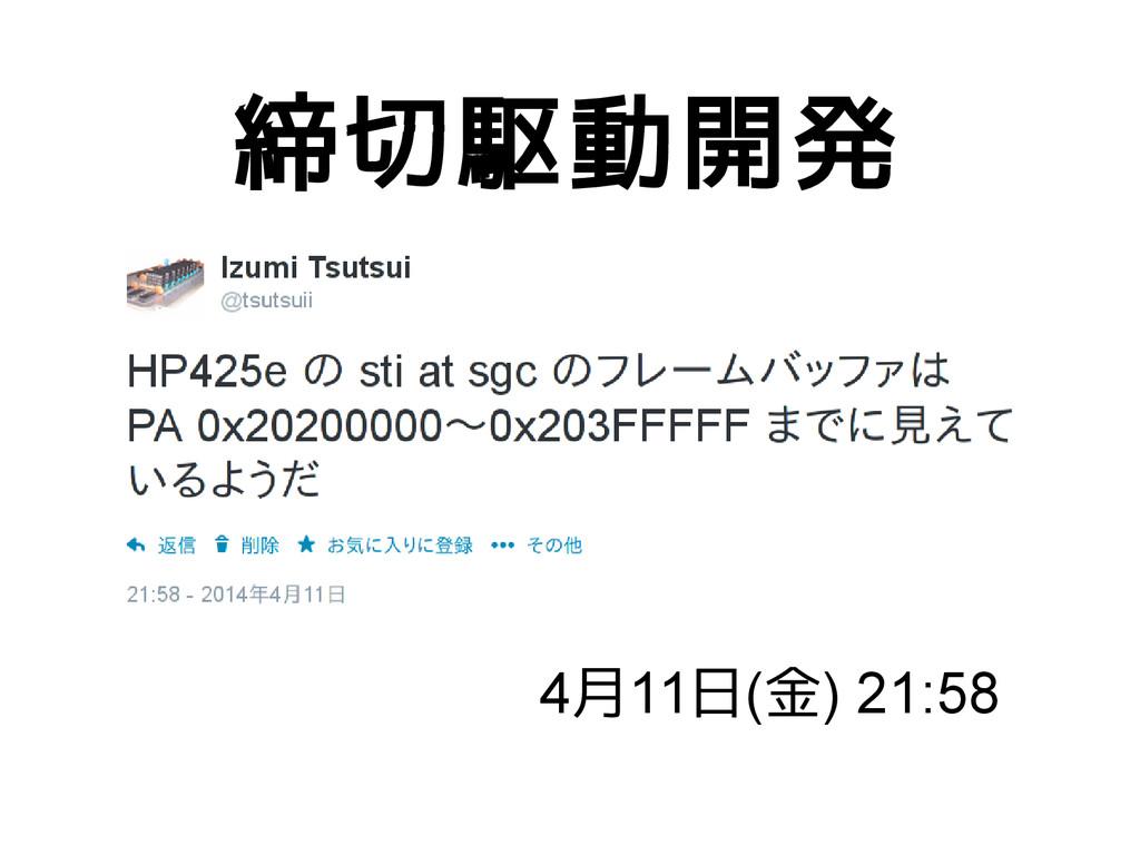 締切駆動開発 4月11日(金) 21:58