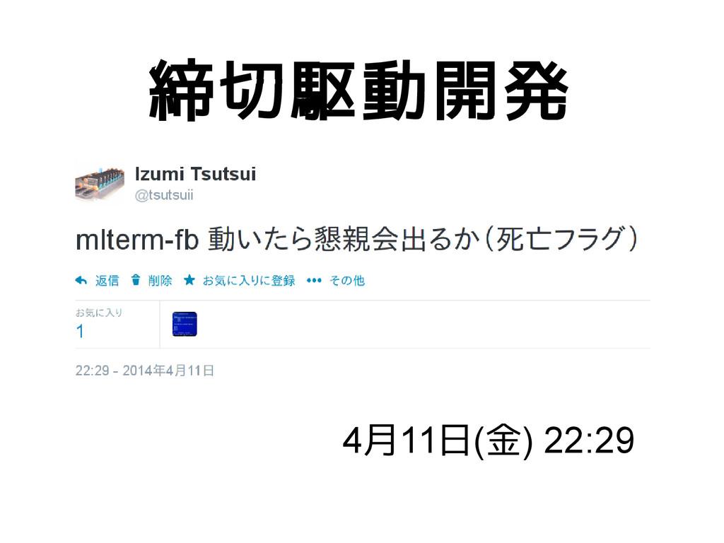 締切駆動開発 4月11日(金) 22:29