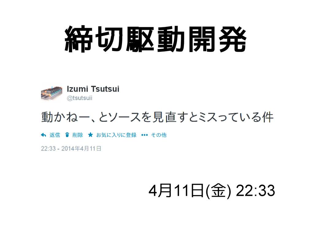 締切駆動開発 4月11日(金) 22:33