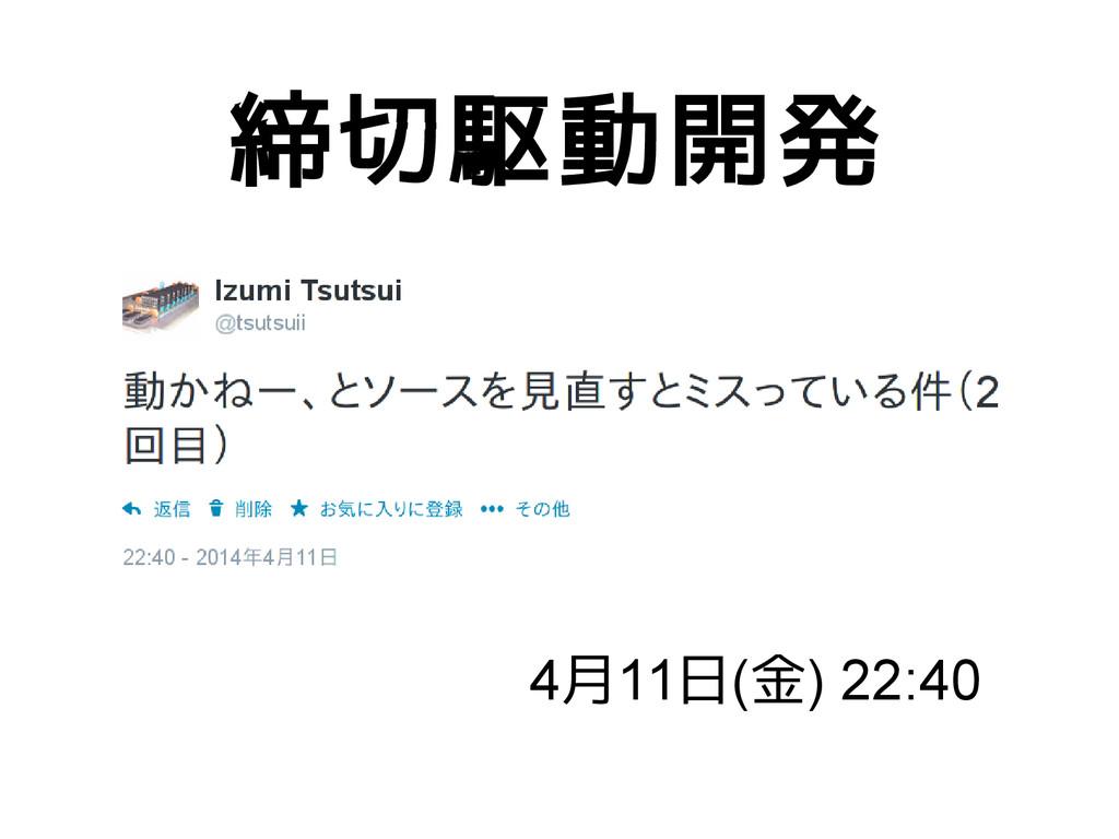 締切駆動開発 4月11日(金) 22:40