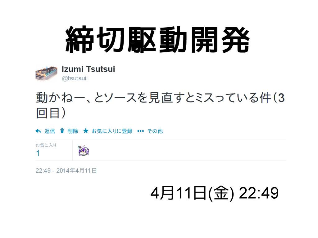 締切駆動開発 4月11日(金) 22:49