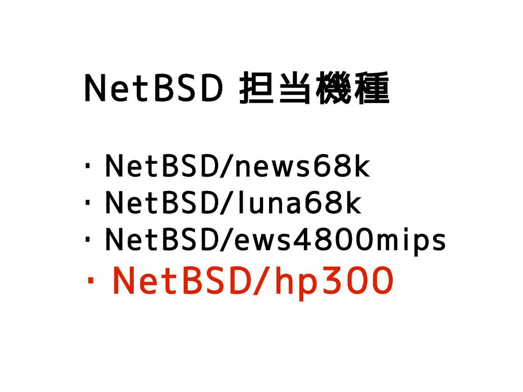 NetBSD 担当機種 ・NetBSD/news68k ・NetBSD/luna68k ・Ne...