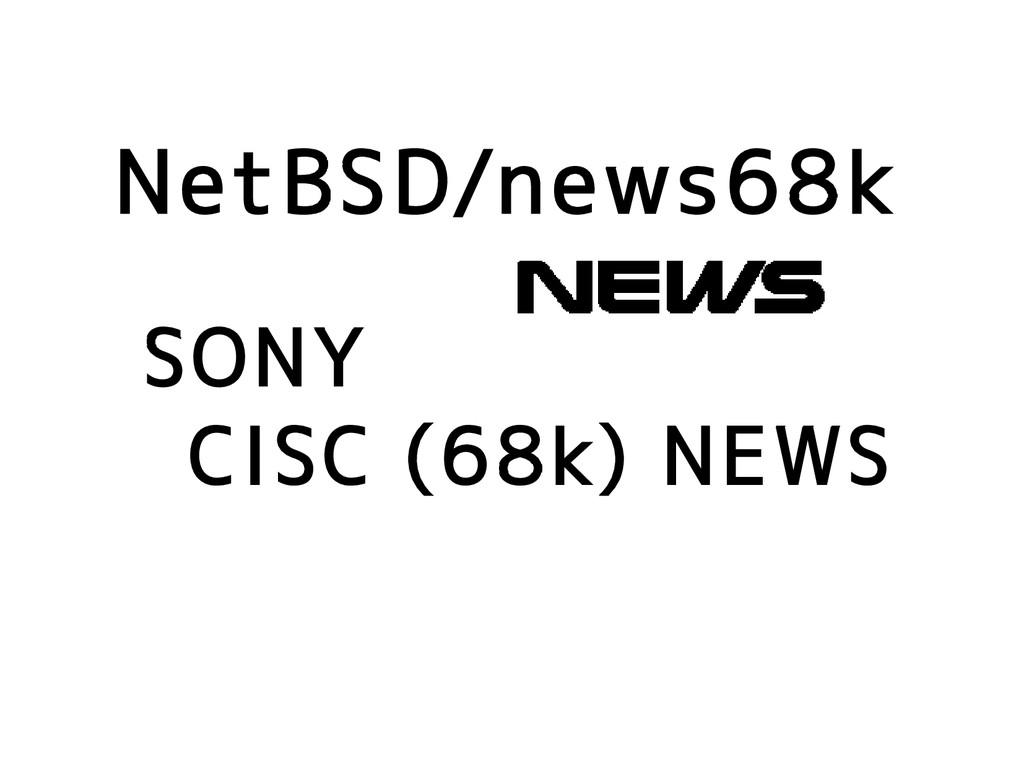 NetBSD/news68k SONY CISC (68k) NEWS