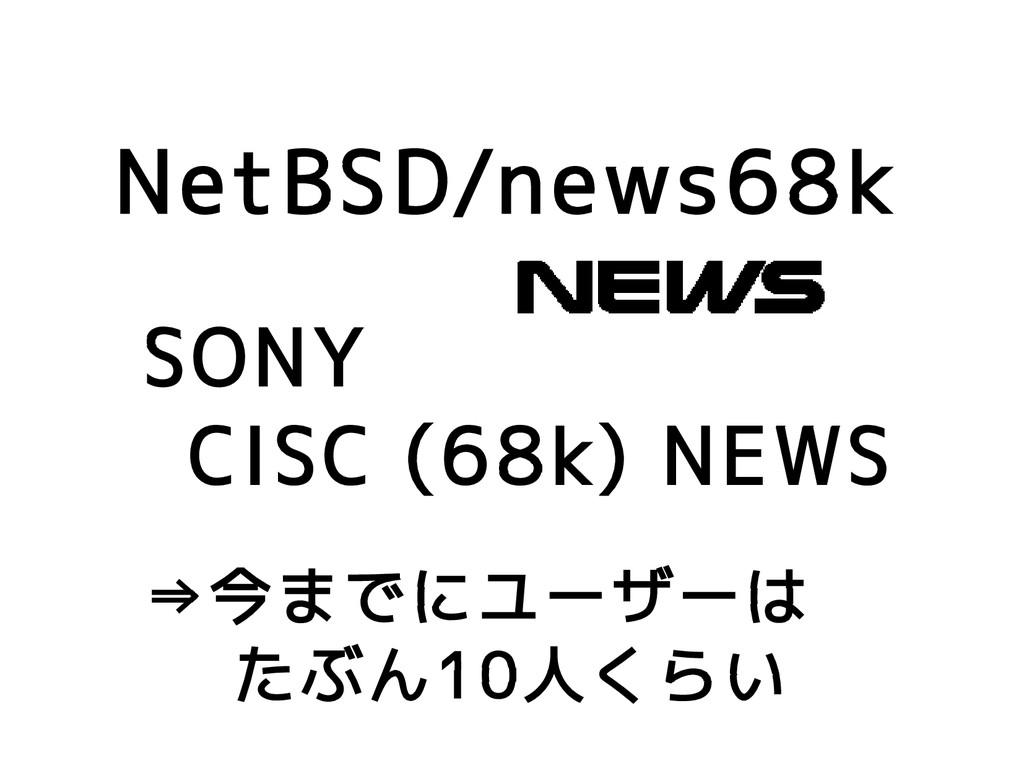 NetBSD/news68k SONY CISC (68k) NEWS ⇒今までにユーザーは ...