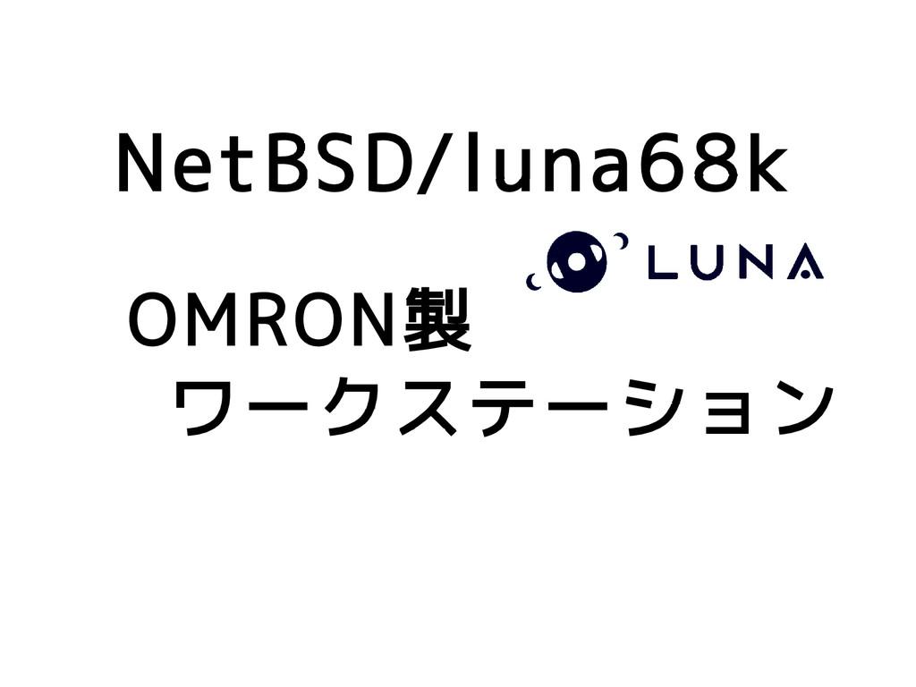 NetBSD/luna68k OMRON製 ワークステーション