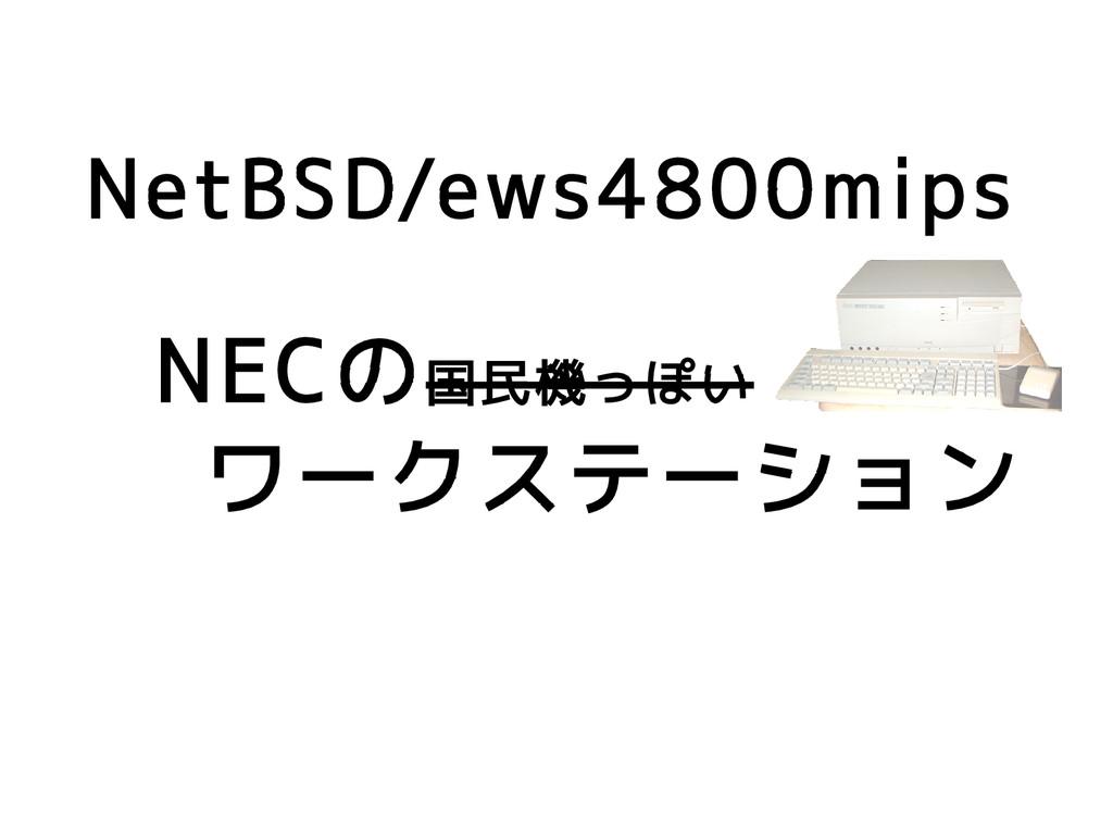 NetBSD/ews4800mips NECの国民機っぽい ワークステーション