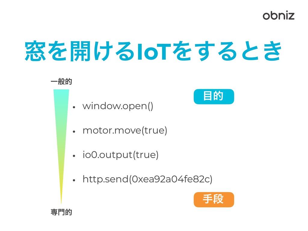 • window.open() • motor.move(true) • io0.output...