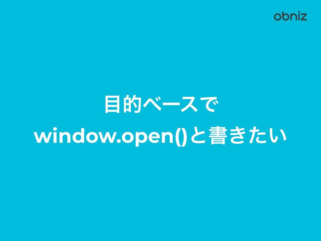 తϕʔεͰ window.open()ͱॻ͖͍ͨ