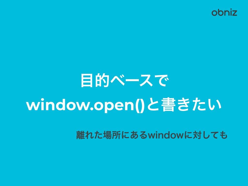తϕʔεͰ window.open()ͱॻ͖͍ͨ Εͨॴʹ͋ΔXJOEPXʹରͯ͠
