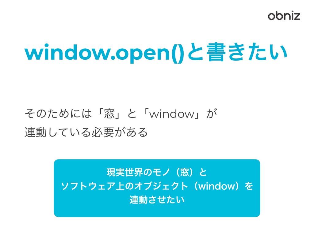 window.open()ͱॻ͖͍ͨ ͦͷͨΊʹʮ૭ʯͱʮwindowʯ͕ ࿈ಈ͍ͯ͠Δඞ...