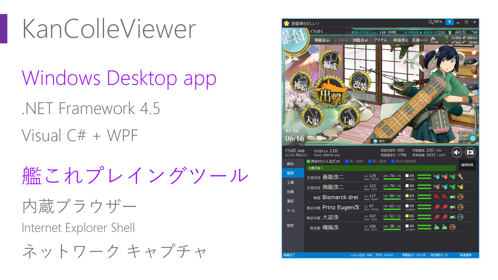 KanColleViewer Windows Desktop app .NET Framewo...
