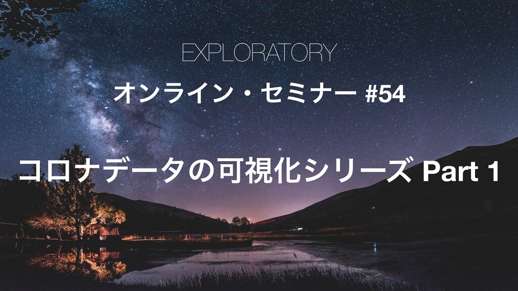 EXPLORATORY   ΦϯϥΠϯɾηϛφʔ #54 ίϩφσʔλͷՄࢹԽγϦʔζ Par...