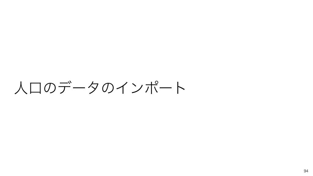 ਓޱͷσʔλͷΠϯϙʔτ 94