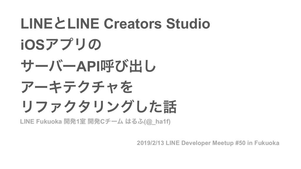 LINE Fukuoka ։ൃ1ࣨ ։ൃCνʔϜ Δ;(@_ha1f) LINEͱLINE ...