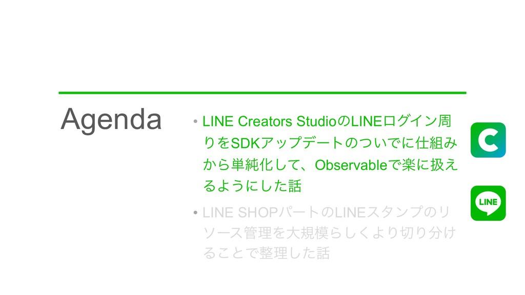 Agenda • LINE Creators StudioͷLINEϩάΠϯप ΓΛSDKΞο...