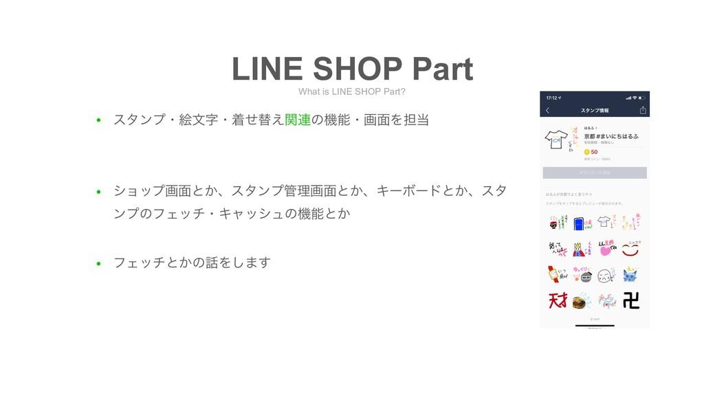 What is LINE SHOP Part? LINE SHOP Part ● ελϯϓɾֆ...
