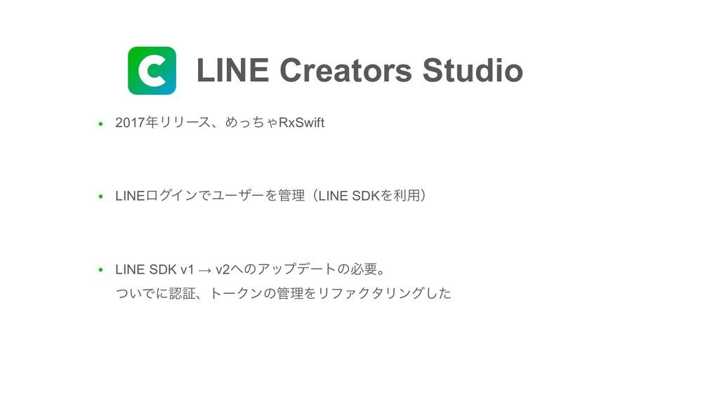 LINE Creators Studio ● 2017ϦϦʔεɺΊͬͪΌRxSwift ● ...