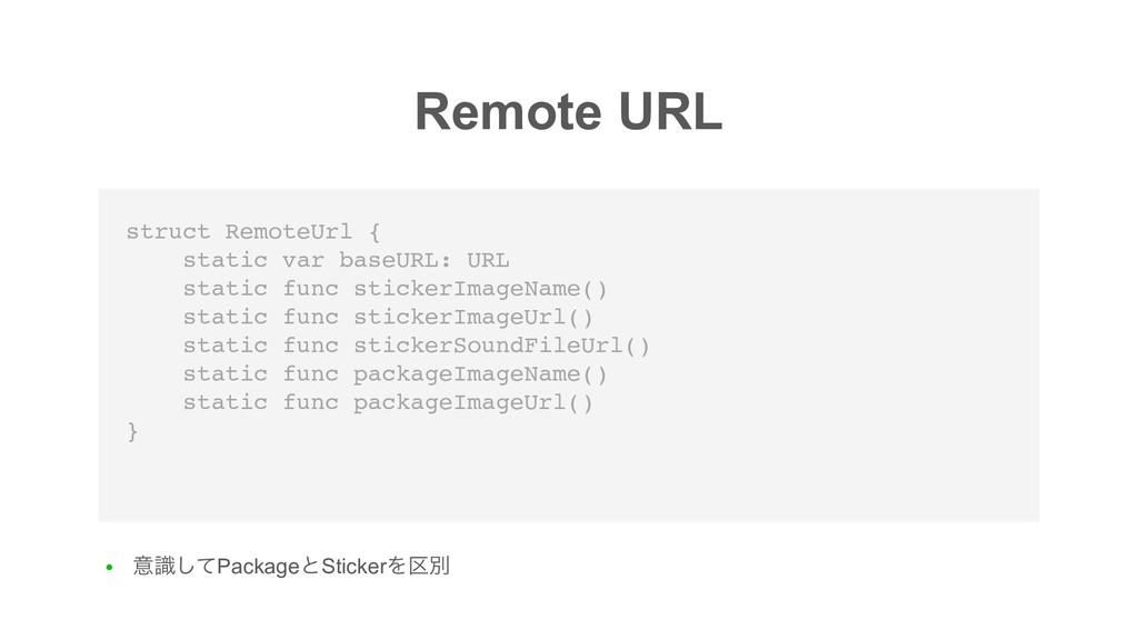 struct RemoteUrl { static var baseURL: URL stat...